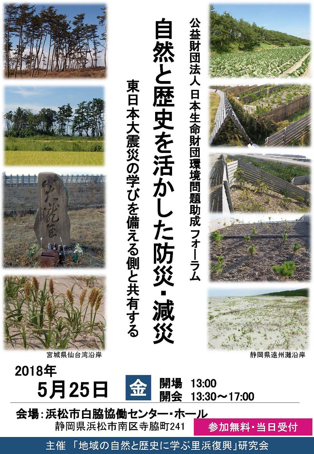 自然と歴史を活かした防災と減災 「東日本大震災の学びを備える側と共有する」