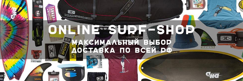 Товары для серфинга