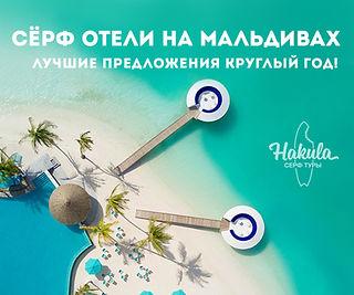 Серф тур на мальдивах, серф сафари +на мальдивах,  серфинг +на яхте, серф +с яхты, серф школа на Мальдивах, серфинг Мальдивы