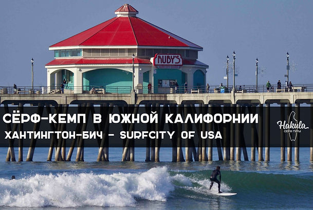 серфинг Калифония