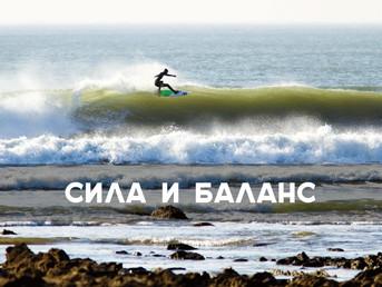 Сила и Баланс: готовимся к серфингу
