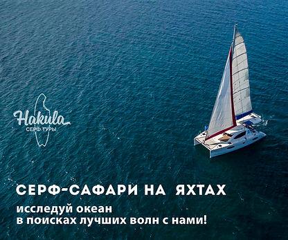 серфсафари на яхте