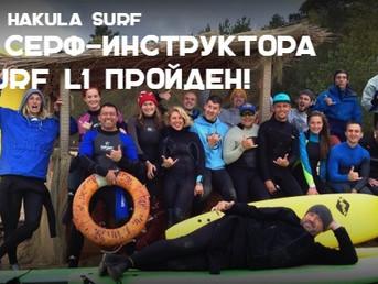 Курсы ISA по подготовке серф-инструктора пройдены!