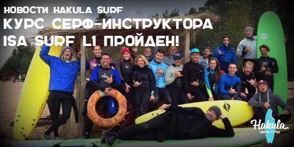 Профессиональные серф-инструкторы с сертификатом ISA