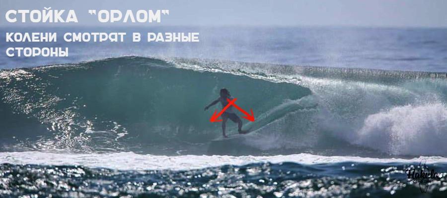 присесть орлом - это не про серфинг