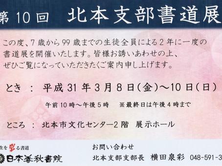 第10回北本支部書道展のお知らせ