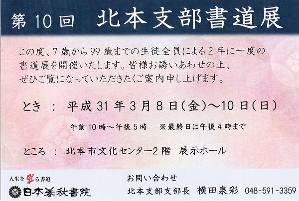 第10回北本支部書道展のハガキデータ.jpeg