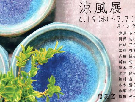 陶芸教室「恵風窯」涼風展のお知らせ