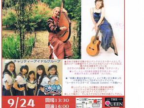 2017.09.24 いわきコンサート