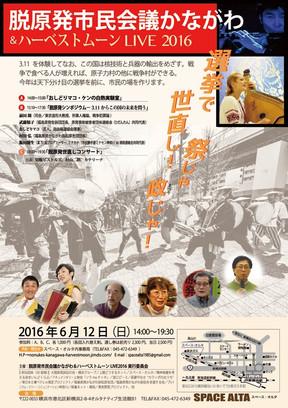 2016.6.12 脱原発市民会議かながわ&ハーベストムーンLIVE 2016