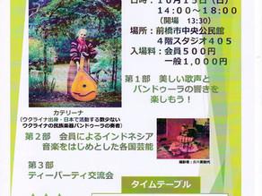 2017.10.15 設立記念コンサート&交流会