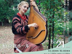 2017.05.21 Kateryna Concert in Kashiwa