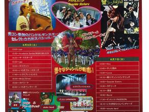 2016.08.06.-07 平七夕☆スペシャルコンサート