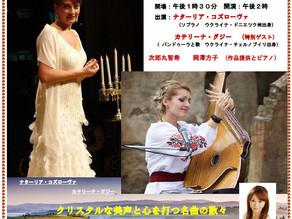2016.6.18「戦争被災者の子どもの為のチャリティーコンサート」 2人のウクライナのお母さんが奏でる「世界平和への願い」