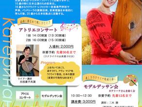 2017.09.30 モデルデッサン会&アトリエコンサート