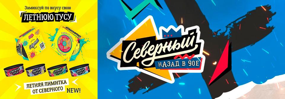 Табак Северный купить Челябинск.jpg
