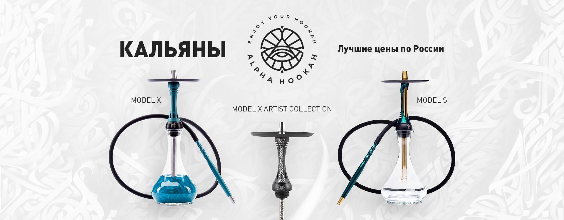 Кальяны Альфахука Челябинск.jpg