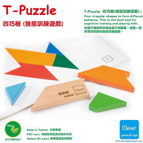 Clever 動動腦 - 認知訓練遊戲 *[ T-Puzzle 四巧板 - 標準型版本]+ [彩頁遊戲圖書- 實際比例1:1]+ [提示及答案小冊子]