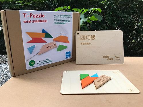 Clever 動動腦 - 認知訓練遊戲*[ T-Puzzle 四巧板 - 標準型版本] + [木制遊戲板 - 實際比例1:1] + [提示及答案小冊子]