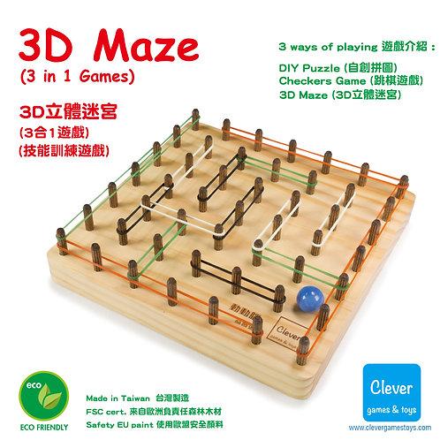 Clever 動動腦 - 認知訓練遊戲 *[3D Wooden Maze~原木3D立體迷宮 ] + [彩頁遊戲圖書-實際比例1:1] + [提示及答案小冊子]
