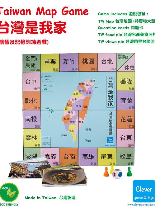 Clever 動動腦 - 認知訓練遊戲 *[台灣是我家 - 特别大型版(台灣地圖遊戲)]+[彩色照片卡: 1)台灣美食卡 2)台灣風景卡]+ [問題卡] +配件