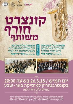 קונצרט באר שבע 2015.png