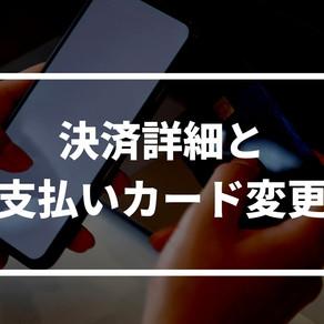 決済詳細と支払いカード変更【決済】