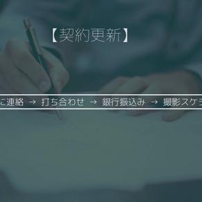 【契約更新】