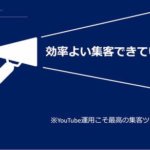【活用事例紹介〜YouTube活用で年商2倍に?】