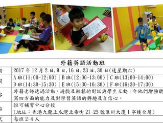 📣📣📣📣📣📣📣📣 各位家長 「12月份外籍英語活動班」 通告已派發予 小一至小六學生 煩請各位簽妥回條, 交回補習中心 🙏🏻🙏🏻🙏🏻🙏🏻🙏🏻🙏🏻🙏🏻🙏🏻