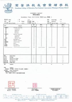 葛 林 P3 成績表 (全年)-1