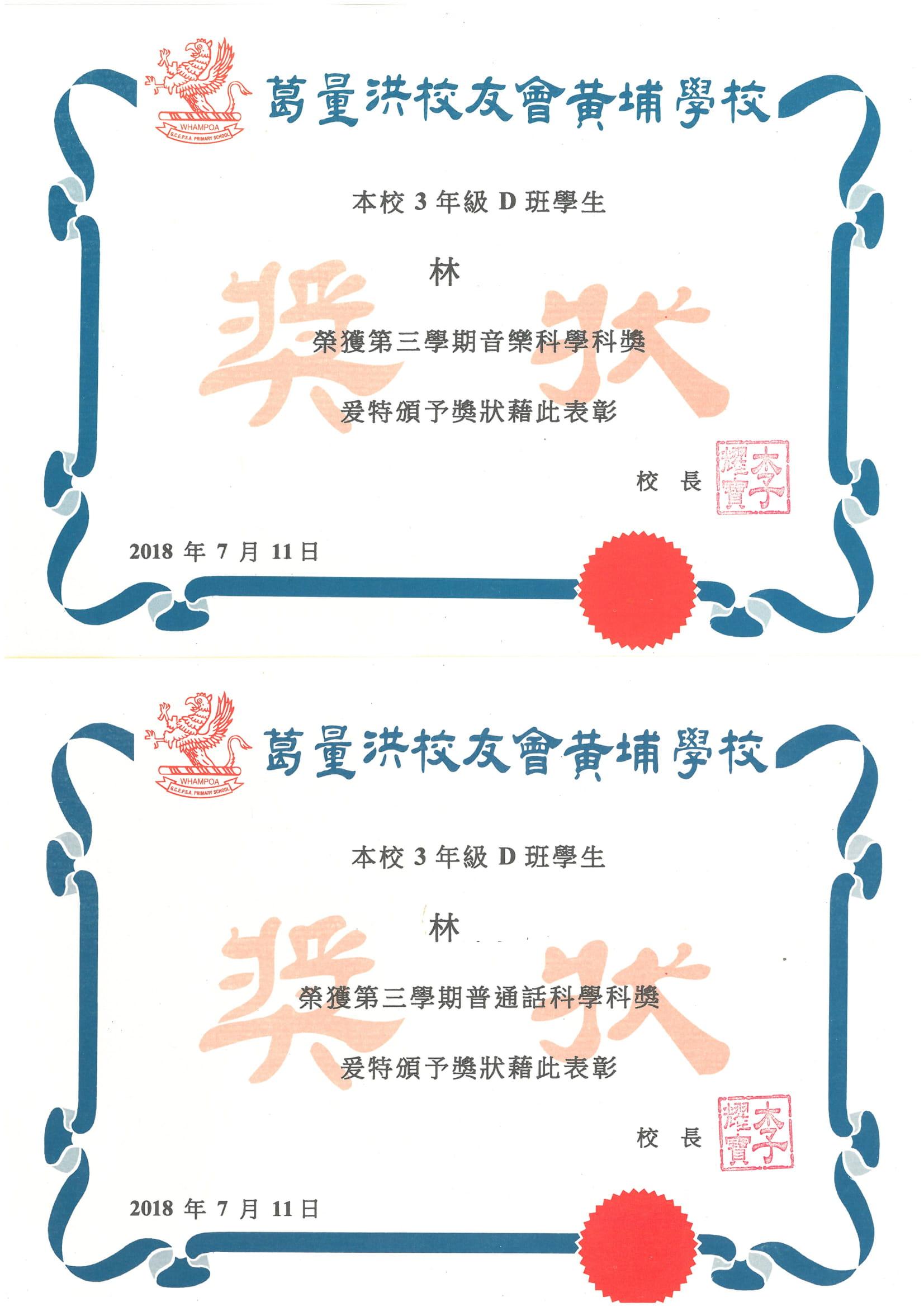 葛 林 P3 英,數,常,音,普,服務獎-2