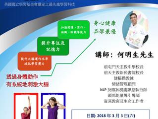 兒童健腦操講座  3月3日舉行