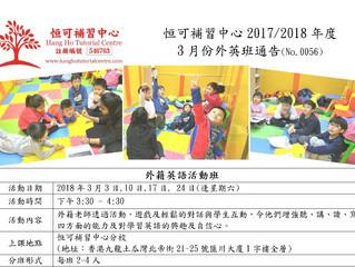 3月份外籍英語班現已接受報名