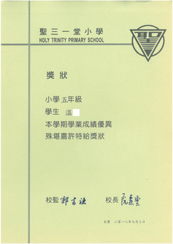 聖 温晴 P5 成績表 (全年)-2