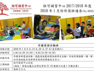 1月份外籍英語班現已接受報名