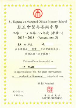 善 毛 P1 考績三 學業進步獎-1