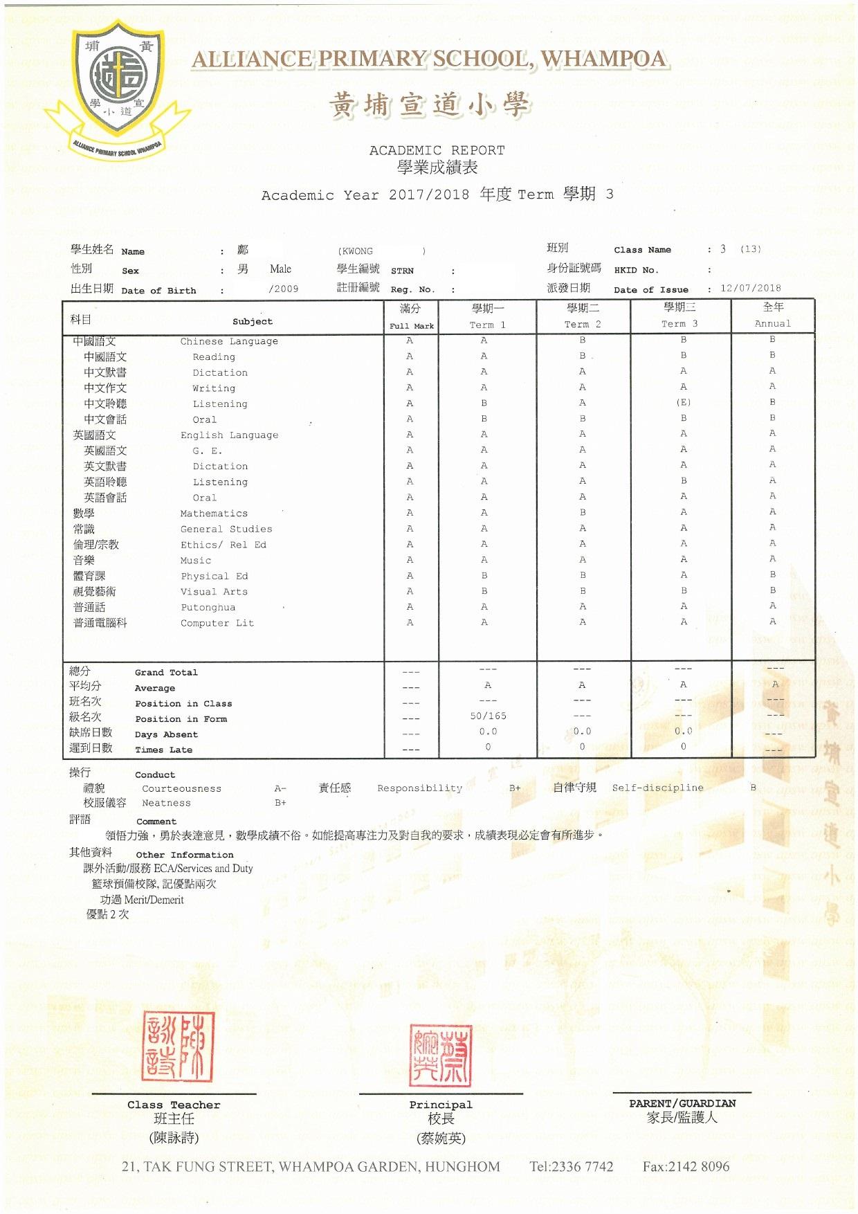黃宣 鄺 P3 成績表 (全年)-1