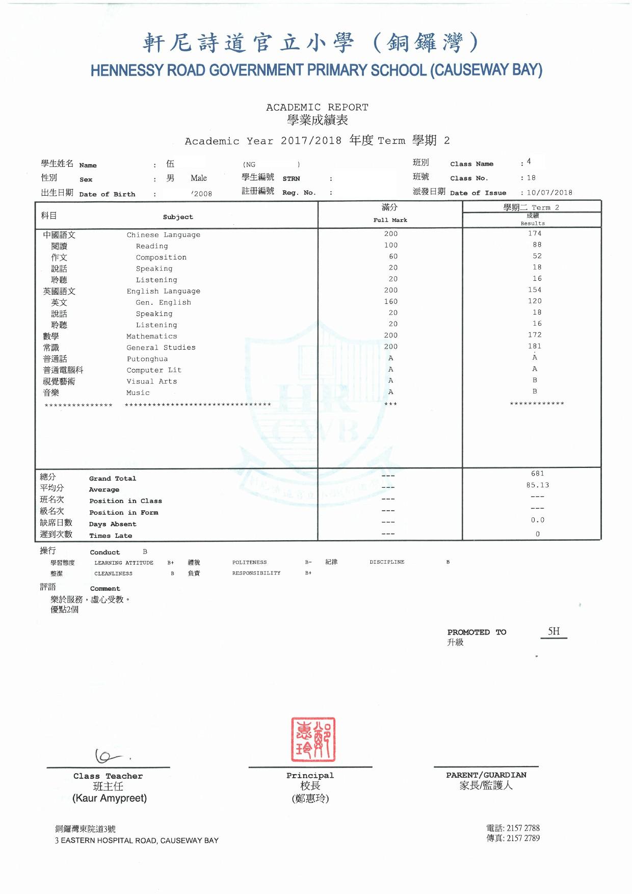 軒 伍 P4 成績表 (全年)-1