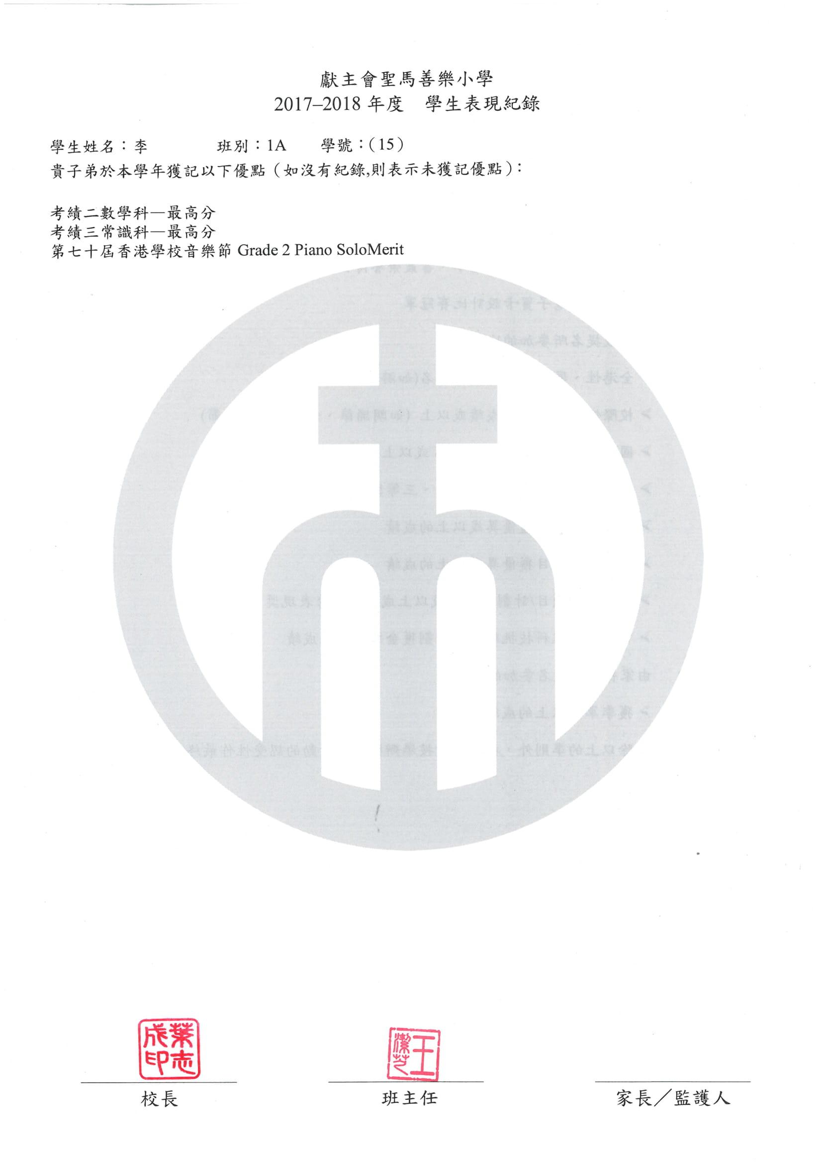 善 李樂希 P1 成績表 (全年)-3