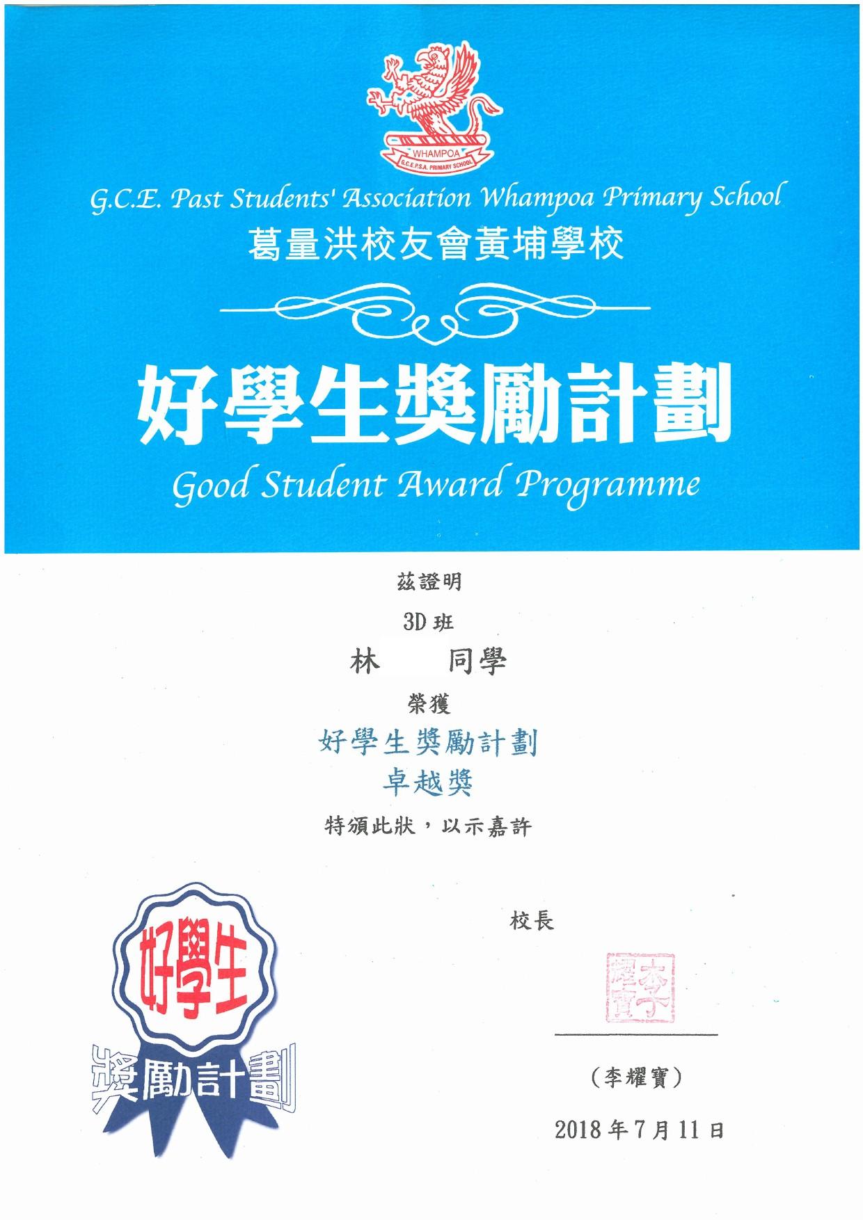 葛 林 P.3 好學生獎勵計劃卓越獎-1