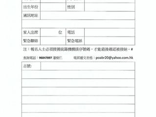 香港理工大學 - 活齡學院 - 禮藝工作坊及頤養自號禮
