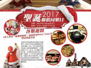 「『冰壺』聖誕同樂日」 2017年12月16日(六) 聖誕派對,場地設有各類遊戲 (桌上冰壺、旋轉層層塔、電流棒及Board Game等) 約定你參加啦! 快啲報名啦!