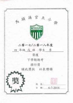 馬 李 P4 操行獎-1