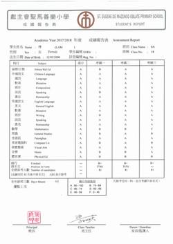 善 林 P6 成績表 (全年)-1