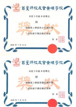 葛 林 P3 英,數,常,音,普,服務獎-3