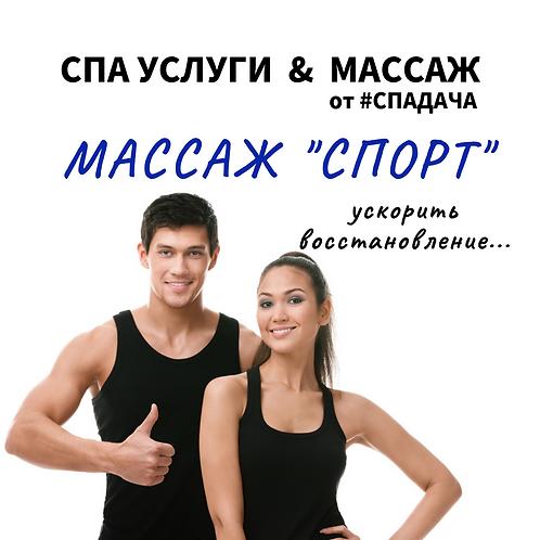 "Массаж ""СПОРТ"" 1,5 часа"