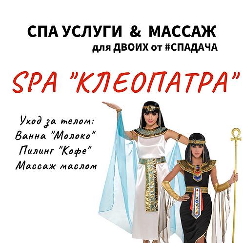 """SPA """"КЛЕОПАТРА"""" 2 часа (для двоих)"""