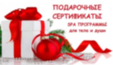 подарок новый год СПА МАССАЖ 2018.jpg