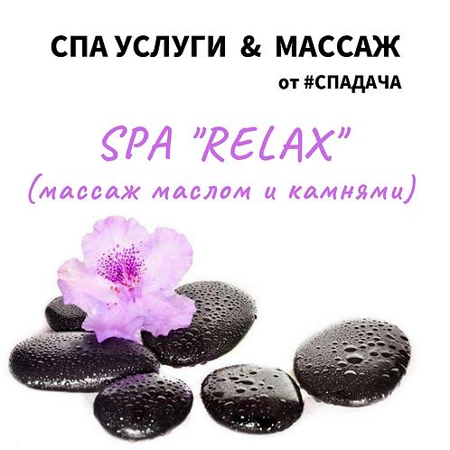 SPA «RELAX» массаж 1,5 часа